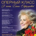 В Татьянин день состоится Оперный класс в честь Елены Образцовой