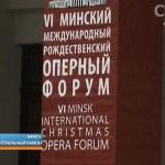 Международный оперный форум в Беларуси завершился гала-концертом