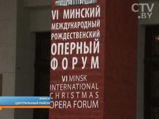 В Минске завершился Международный оперный форум