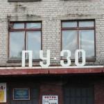 Псковское Училище Звукорежиссуры им. Оффенбаха (ПУЗО)