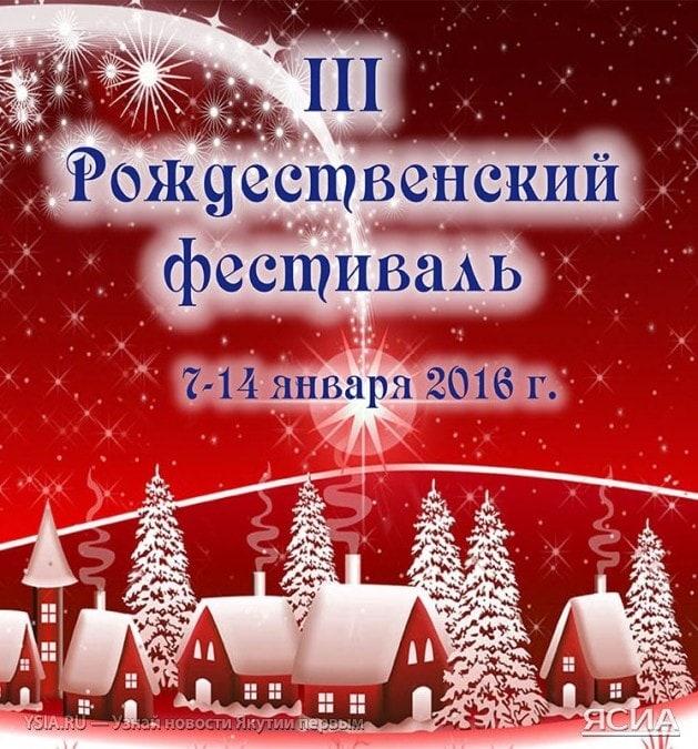 Филармония Якутии приглашает на Рождественский фестиваль