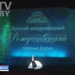 VI Минский международный Рождественский оперный форум