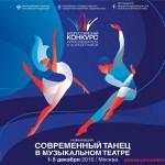 С 1 по 5 декабря 2015 в Москве пройдет Всероссийский конкурс артистов балета и хореографов
