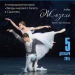 Стартовал Международный фестиваль «Звезды мирового балета в Саратове»
