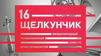 "Завершён второй тур конкурса ""Щелкунчик"""