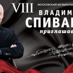 Спиваков закроет свой фестиваль Моцартом и Римским-Корсаковым