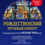 Ульяновцев приглашают на рождественский органный концерт