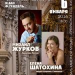 Накануне Рождества в музее Чернышевского исполнят арии Баха и Генделя
