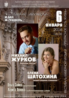 Елена Шатохина и Михаил Журков выступят в саратовском Музее Чернышевского