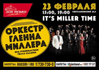 Оркестр Глена Миллера в ММДМ
