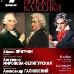 В Малом зале МГК прозвучат квартеты Гайдна, Моцарта и Бетховена