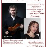 Концерт «Ноктюрны и танцы» в музее Скрябина