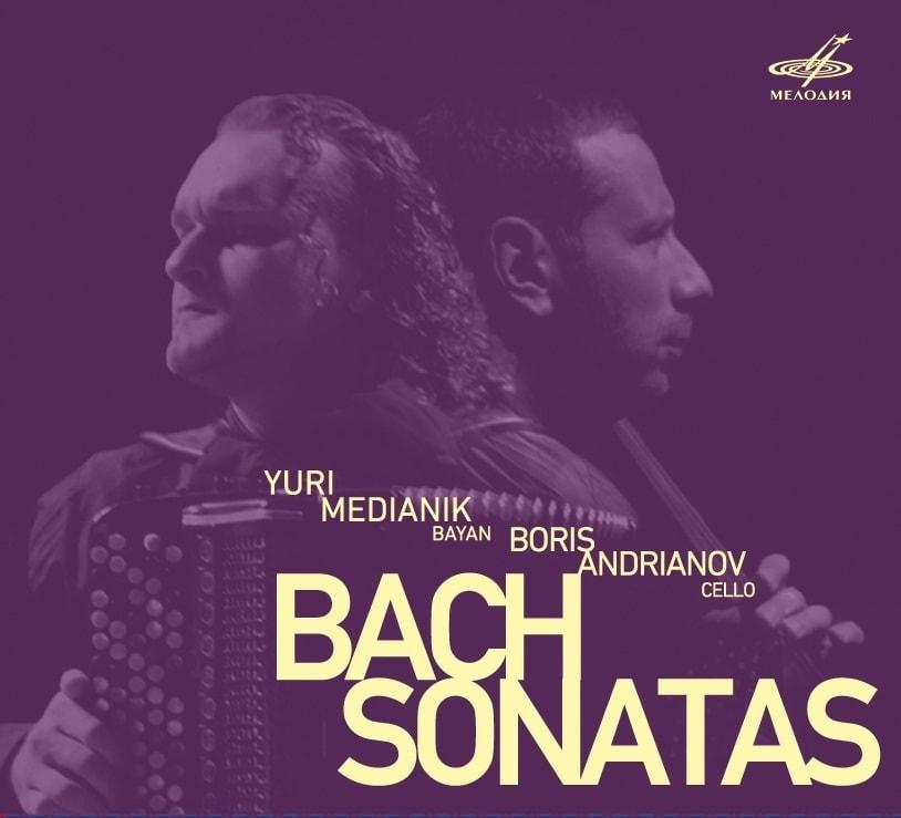 Борис Андрианов и Юрий Медяник выпустили диск с музыкой И. С. Баха