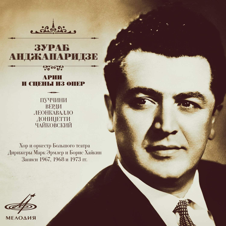 """Фирма """"Мелодия"""" выпустила диск с записями Зураба Анджапаридзе"""