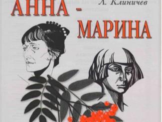 Премьера оперы «Анна — Марина» состоялась в Нижегородском театре оперы и балета