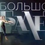 Продолжается второй сезон проекта «Большой балет»