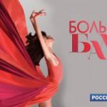 """Новый сезон """"Большого балета"""" охватит три века хореографии"""