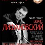Большой театр, интернет и кофе: Борис Лифановский в Доме на Знаменке
