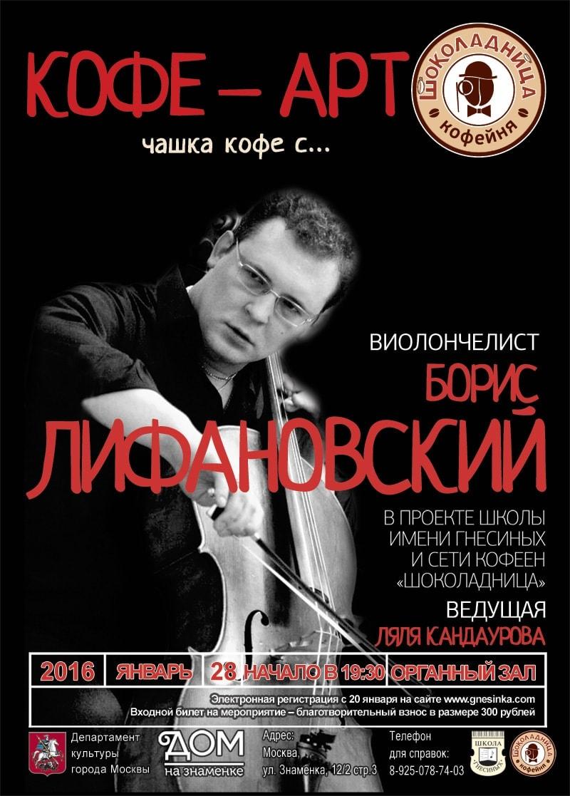 Встреча с известным российским виолончелистом, музыкальным журналистом и деятелем Интернета Борисом ЛИФАНОВСКИМ состоится в «Доме на Знаменке» 28 января 2016