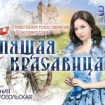 Евгения Добровольская прочтет сказку «Спящая красавица» под музыку Чайковского