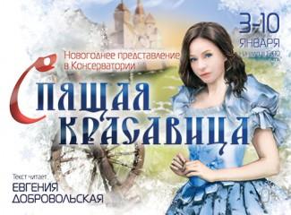 """""""Спящая красавица"""" ждет гостей в Московской консерватории"""