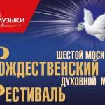 Закрытие VI Рождественского фестиваля духовной музыки пройдёт в Москве