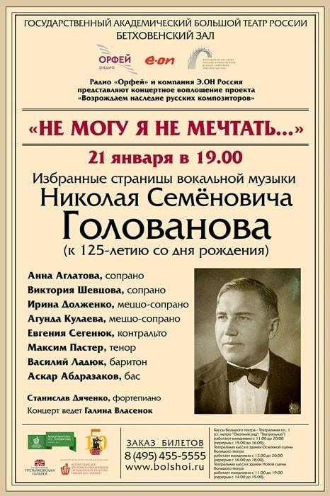 В Бетховенском зале Большого театр прозвучат романсы Николая Голованова