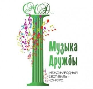 Стартовал ежегодный Международный музыкальный фестиваль-конкурс «Музыка дружбы»