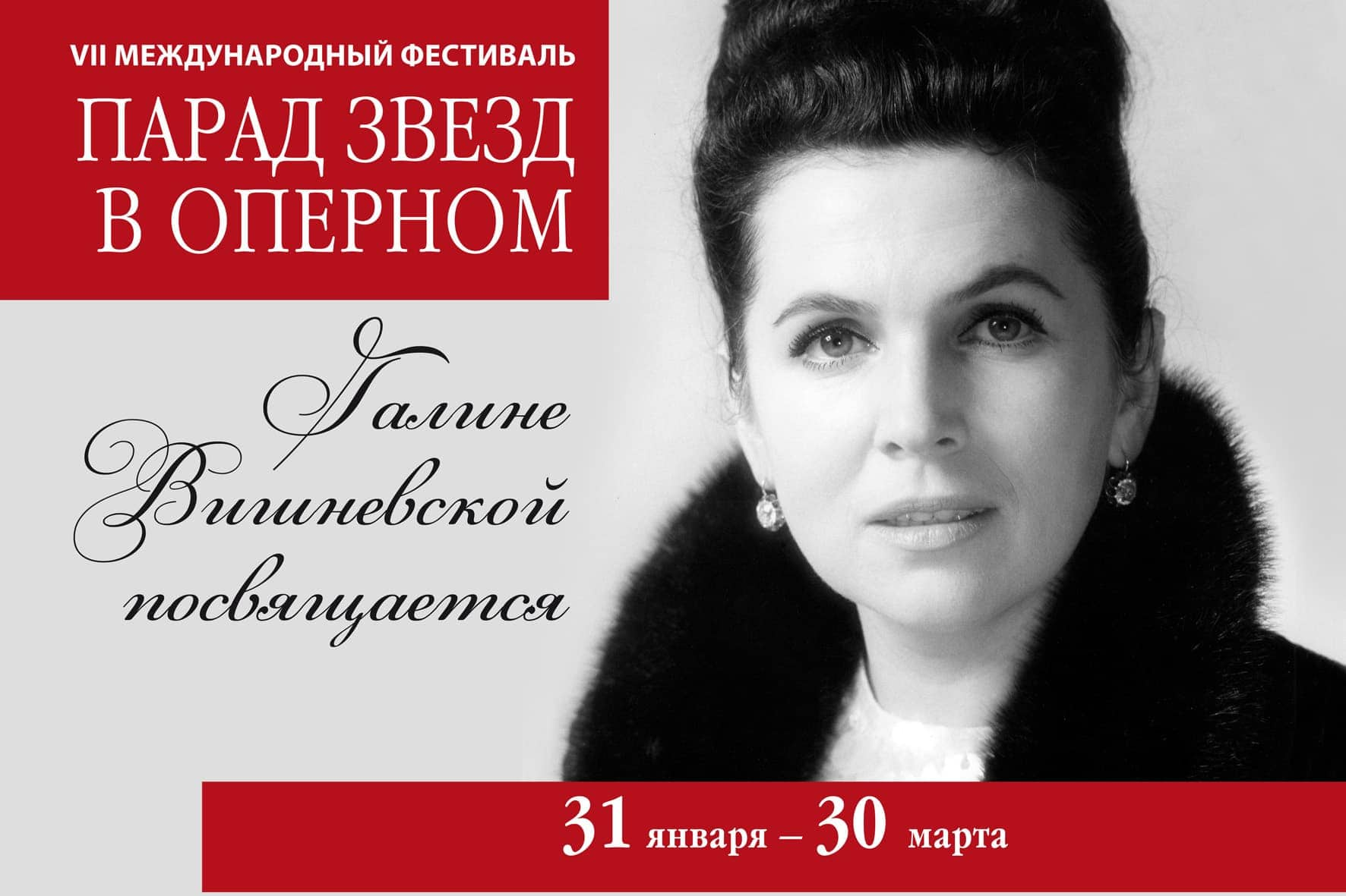 """В Красноярске пройдет фестиваль """"Парад звезд в Оперном"""""""