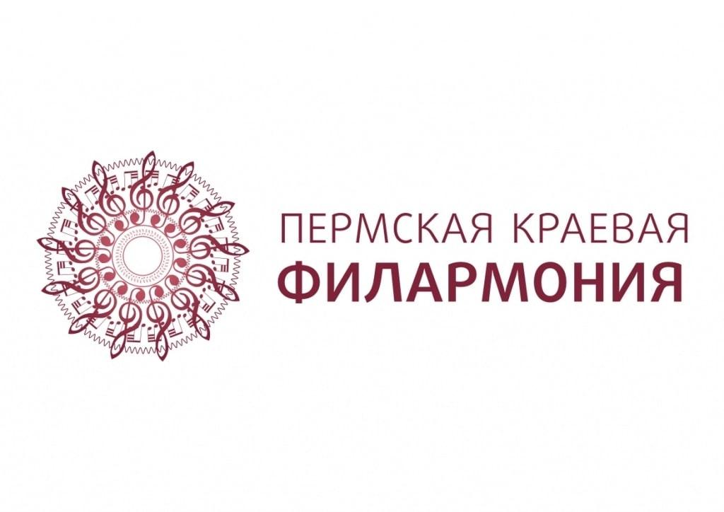Пермская филармония отмечает 80-летний юбилей