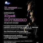 Авторский концерт композитора Юрия Потеенко