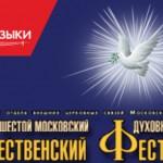 """Рождественский фестиваль закроют """"Мастера хорового пения"""""""