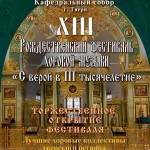 В Твери пройдет Рождественский фестиваль хоровой музыки