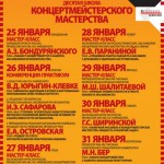 В конце января 2016 года в Москве состоится юбилейная школа концертмейстерского мастерства