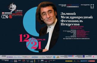 В Сочи состоится IX Зимний международный фестиваль искусств