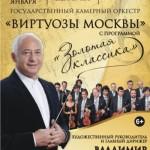 В Саратове выступит оркестр Владимира Спивакова