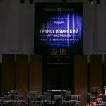 Транссибирский арт-фестиваль назван «фестивалем года» в России