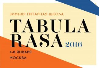 C 4 по 8 января в Москве, в стенах Детской школы искусств им. Ю. С. Саульского, будет работать зимняя гитарная школа «Таbula rasa»