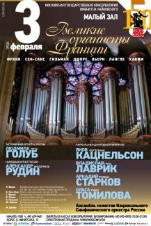 Афиша концерта 03.02.2016