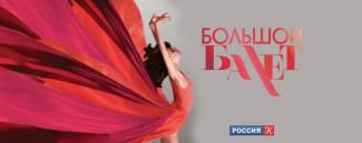 """""""Большой балет"""" собирает тысячи поклонников в соцсетях"""
