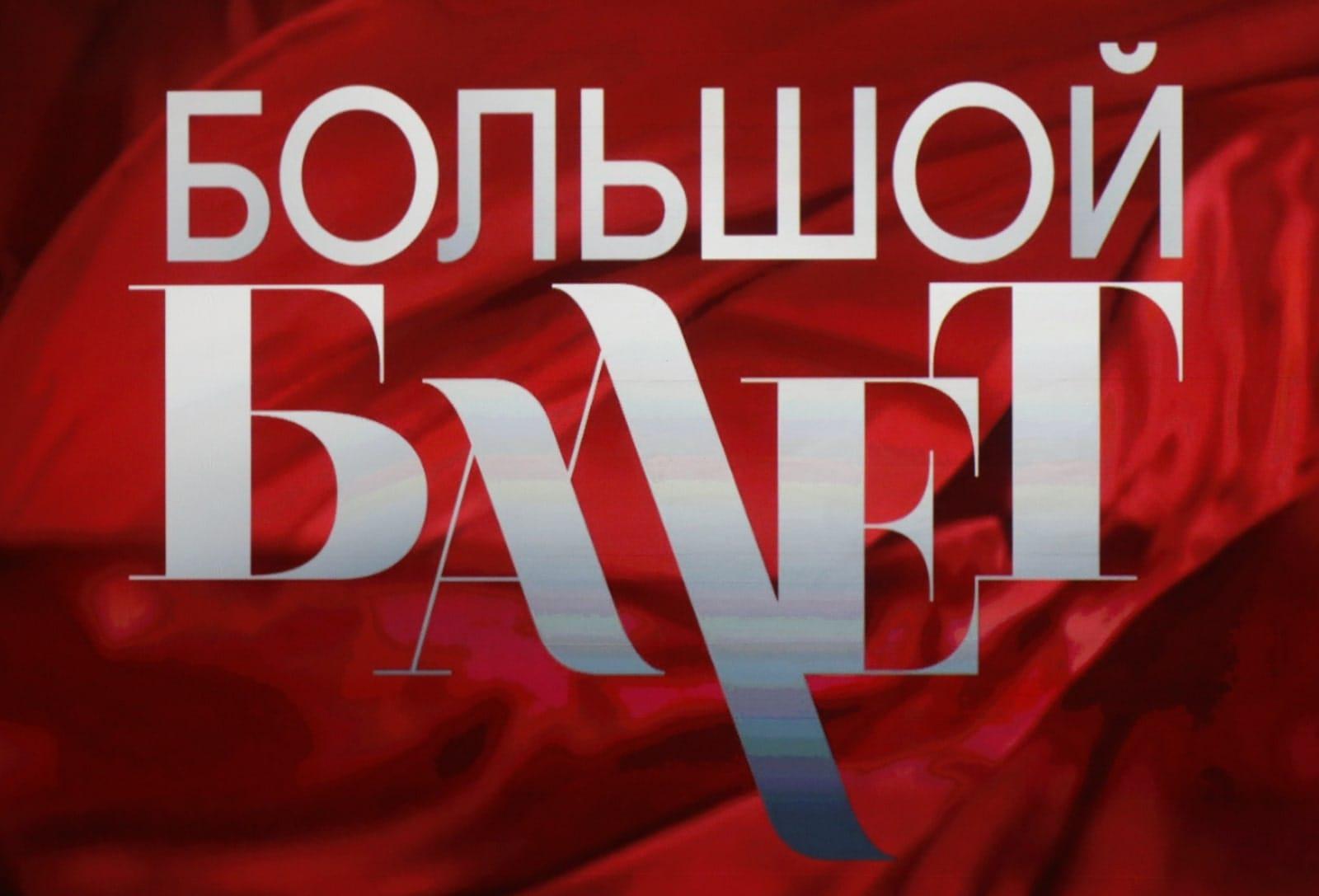 """Участники """"Большого балета"""" готовятся представить сольную программу"""