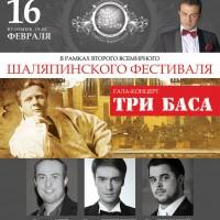 В Твери состоится заключительный концерт Всемирного Шаляпинского фестиваля басов