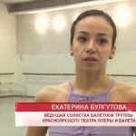 """В субботу в эфир выходит пятая программа проекта """"Большой балет"""""""