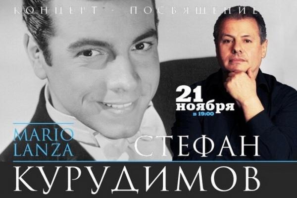 Известный оперный певец Стефан Курудимов запланировал концерт на территории Гагаузии