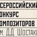 В Санкт-Петербурге прозвучат произведения победителей конкурса композиторов им. Д. Д. Шостаковича