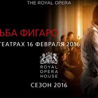 Опера «Свадьба Фигаро» будет показана в «Синема Парке»