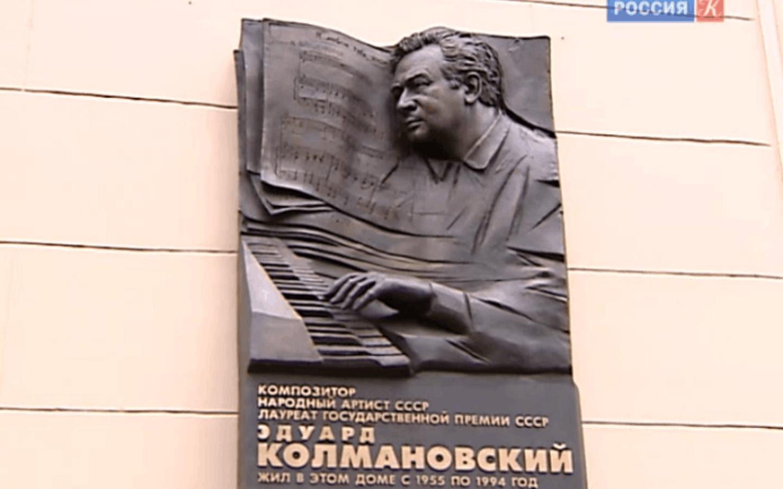 Мемориальная доска Эдуарду Колмановскому