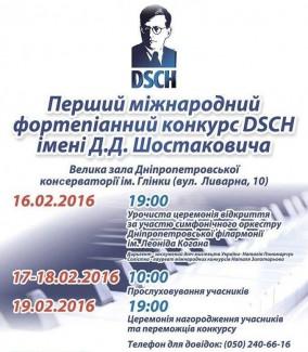 В Днепропетровске пройдет масштабный фортепианный конкурс