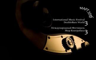 """Фестиваль """"Мир контрабаса"""" пройдёт в Нижнем Новгороде"""