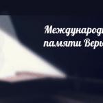Международный конкурс пианистов памяти Веры Лотар-Шевченко